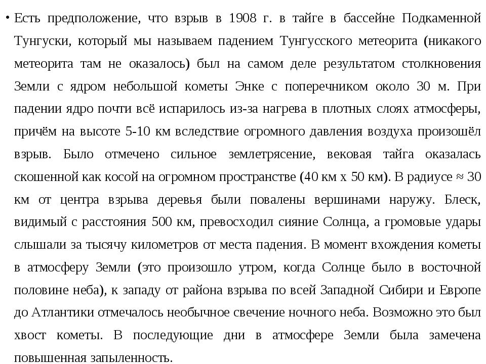 Есть предположение, что взрыв в 1908 г. в тайге в бассейне Подкаменной Тунгус...