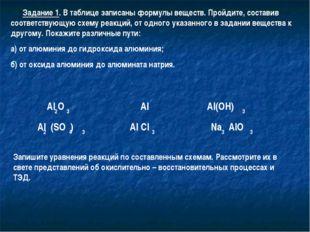 Задание 1. В таблице записаны формулы веществ. Пройдите, составив соответств