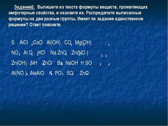 Задание2. Выпишите из текста формулы веществ, проявляющих амфотерные свойств...