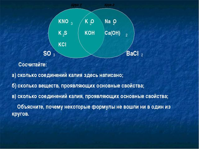 SO BaCl 2 3 KNO K S KCl 2 3 K O KOH 2 Na O 2 Ca(OH) 2 Сосчитайте: а) сколько...