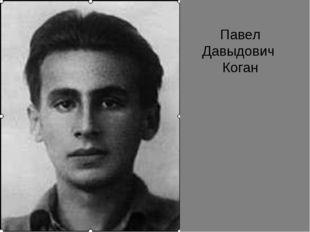 Павел Давыдович Коган