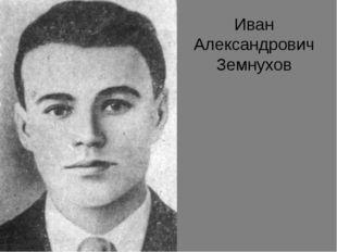 Иван Александрович Земнухов