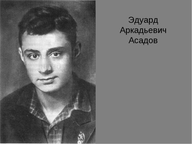 Эдуард Аркадьевич Асадов