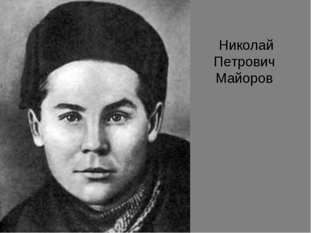 Николай Петрович Майоров