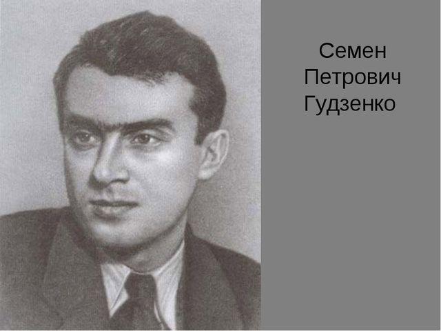 Семен Петрович Гудзенко