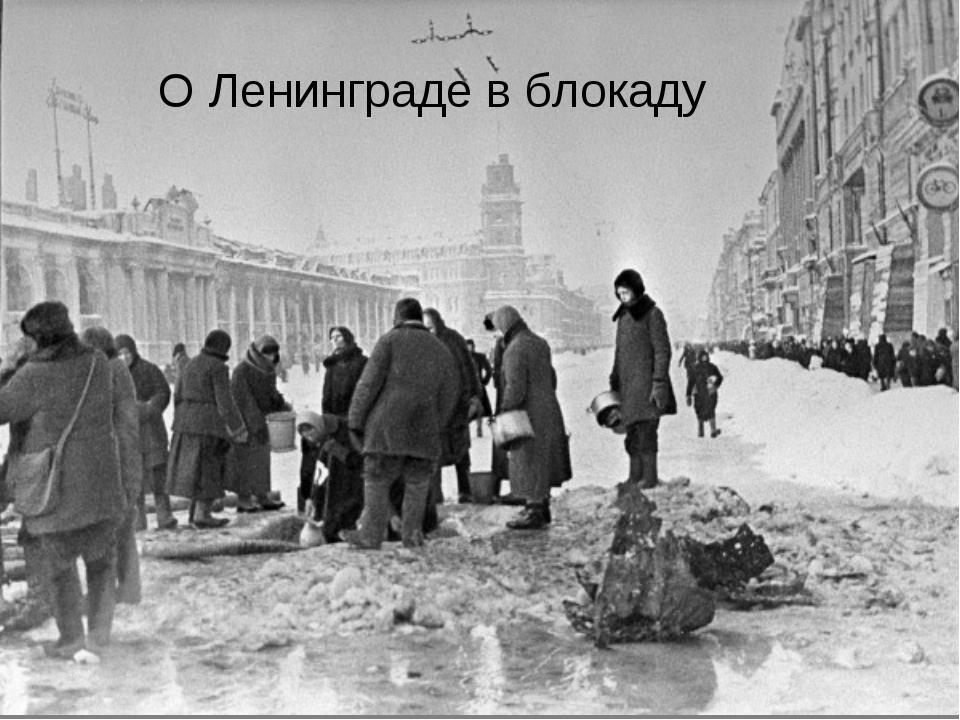 О Ленинграде в блокаду