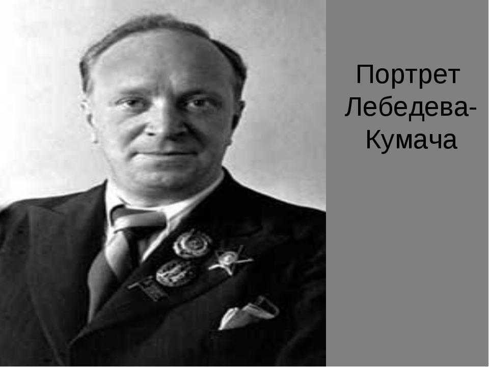 Портрет Лебедева- Кумача