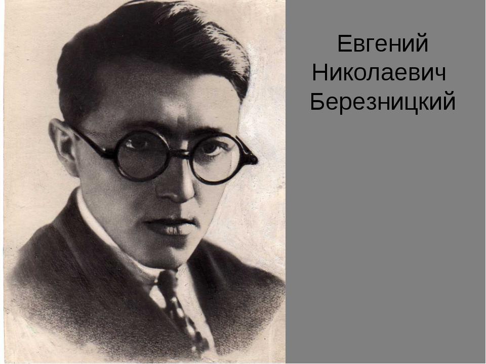 Евгений Николаевич Березницкий