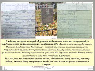 Владимир похоронен в городе Фурманов, недалеко от воинских захоронений, в сле