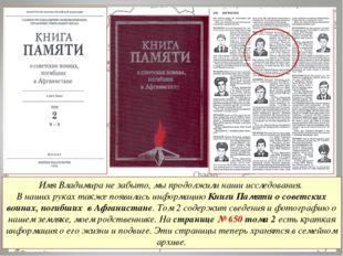 Имя Владимира не забыто, мы продолжили наши исследования. В наших руках также