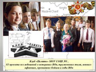 Клуб «Память» МОУ СОШ №3 , 83 проекта исследований о ветеранах ВОв, труженика