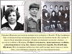 Татьяна Ивановна рассказала интересную историю о Володе. В дни памятных дат с