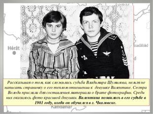 Рассказывая о том, как сложилась судьба Владимира Шумилова, нельзя не написат