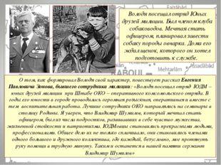 О том, как формировал Володя свой характер, повествует рассказ Евгения Павлов