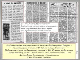 Особенно запомнились строки стихов Анатолия Владимировича Петрова – краеведа