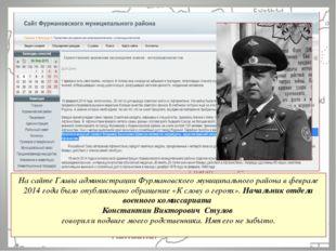 На сайте Главы администрации Фурмановского муниципального района в феврале 20