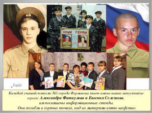 Каждый учащийся школы №3 города Фурманова знает имена наших выпускников-герое