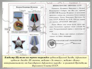 Владимир Шумилов посмертно награжден орденом Красной Звезды, Афганским ордено