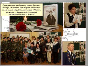Самым важным событием в нашей семье в декабре 2014 года в День Героев Отечест