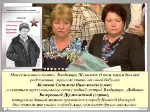 Моя семья чтит память Владимира Шумилова. О том, каким был мой родственник, я