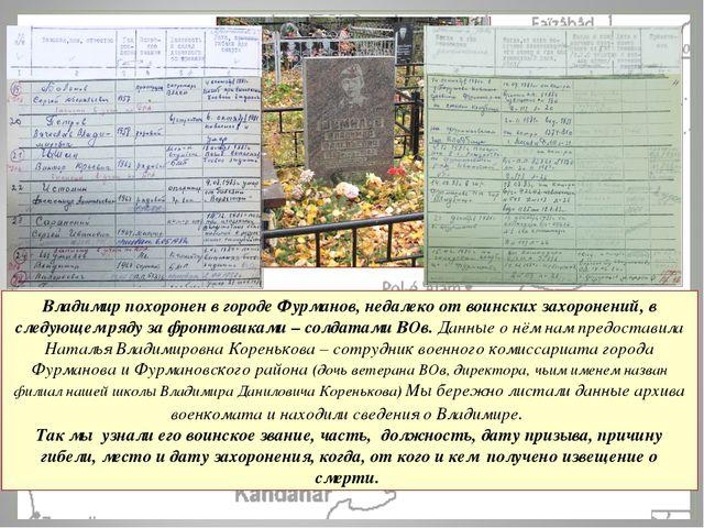 Владимир похоронен в городе Фурманов, недалеко от воинских захоронений, в сле...