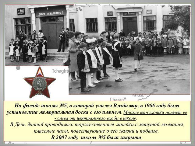 На фасаде школы №5, в которой учился Владимир, в 1986 году была установлена м...