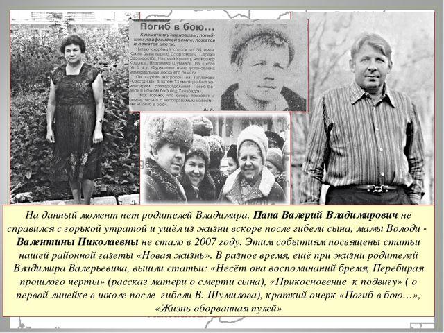На данный момент нет родителей Владимира. Папа Валерий Владимирович не справи...