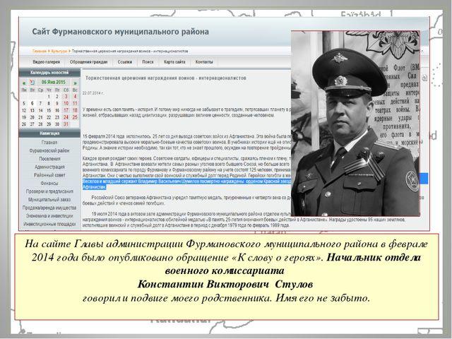 На сайте Главы администрации Фурмановского муниципального района в феврале 20...