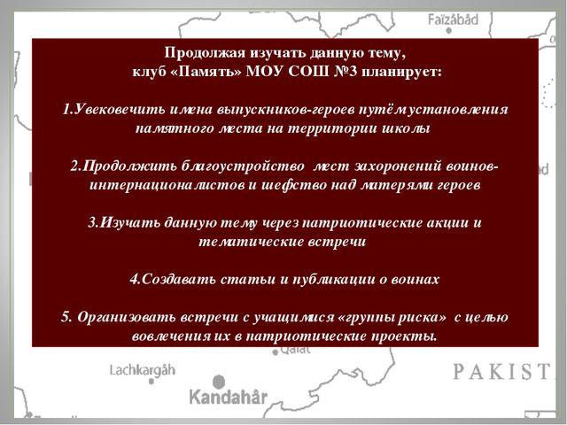 Продолжая изучать данную тему, клуб «Память» МОУ СОШ №3 планирует: Увековечит...