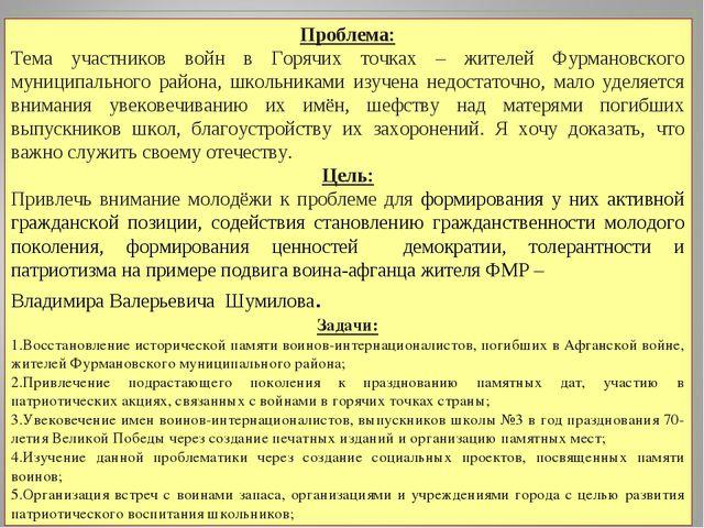 Проблема: Тема участников войн в Горячих точках – жителей Фурмановского муниц...