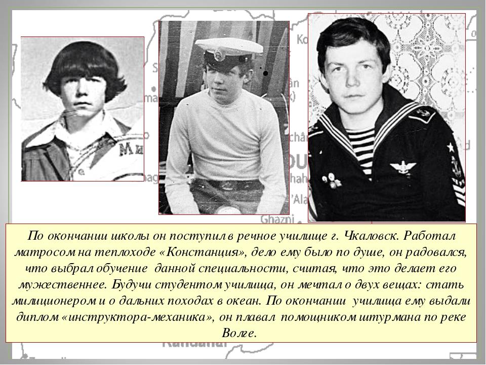 По окончании школы он поступил в речное училище г. Чкаловск. Работал матросом...