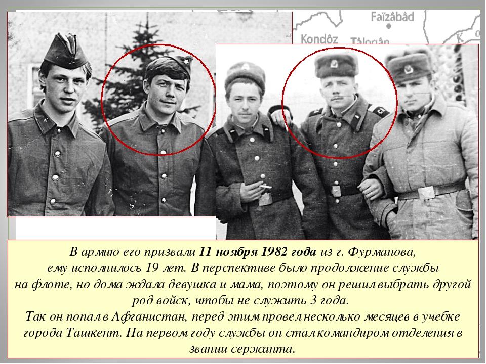 В армию его призвали 11 ноября 1982 года из г. Фурманова, ему исполнилось 19...