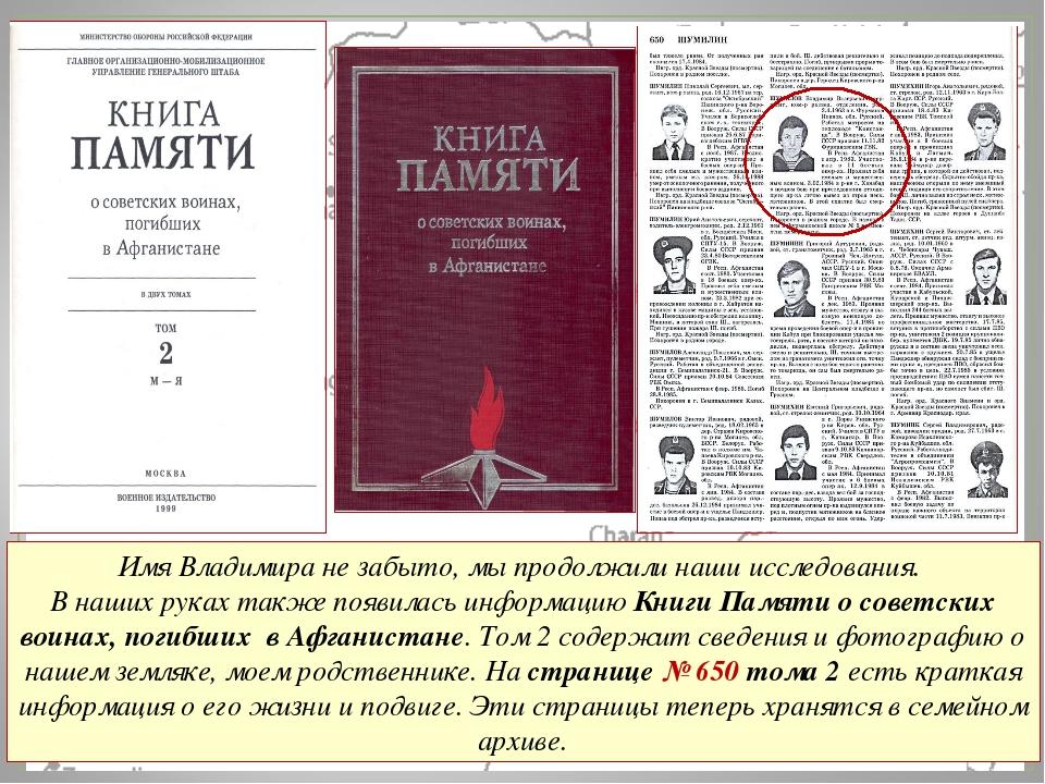 Имя Владимира не забыто, мы продолжили наши исследования. В наших руках также...