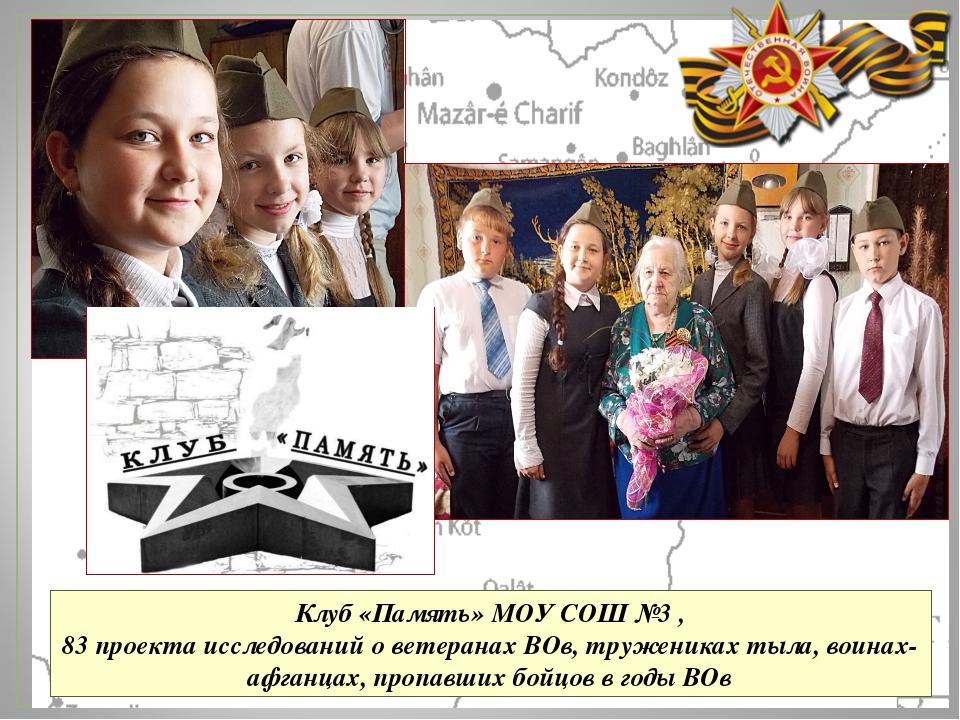 Клуб «Память» МОУ СОШ №3 , 83 проекта исследований о ветеранах ВОв, труженика...
