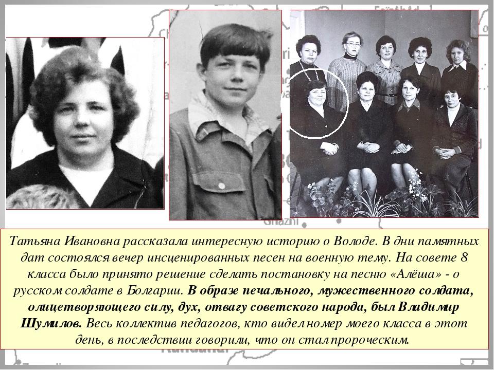 Татьяна Ивановна рассказала интересную историю о Володе. В дни памятных дат с...