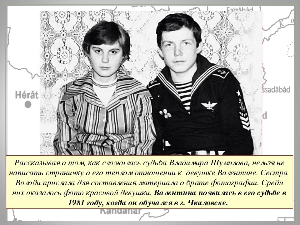 Рассказывая о том, как сложилась судьба Владимира Шумилова, нельзя не написат...