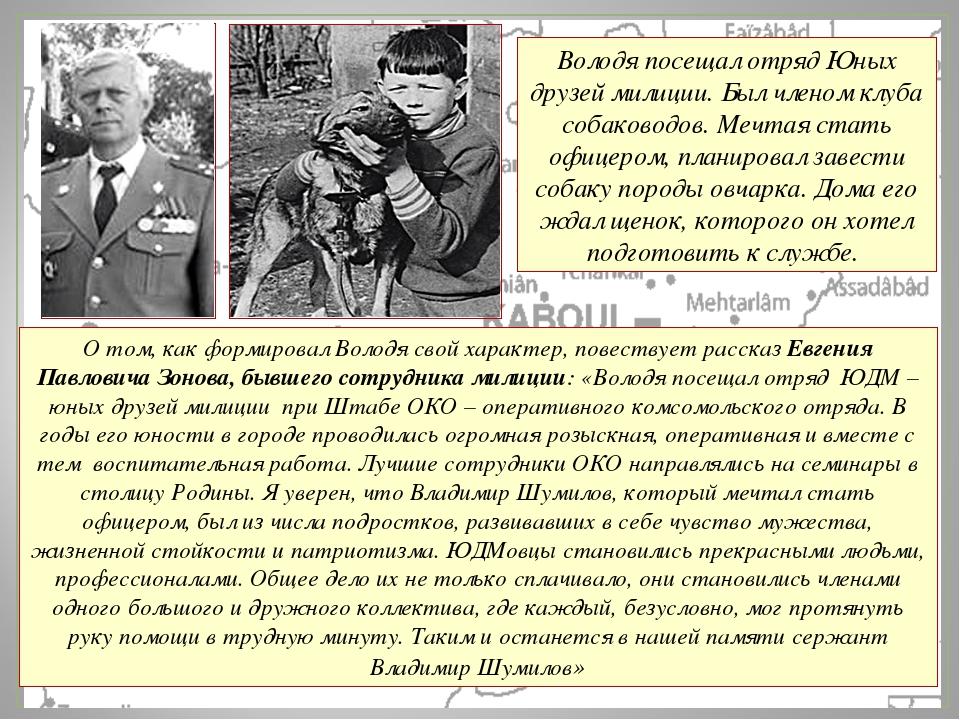 О том, как формировал Володя свой характер, повествует рассказ Евгения Павлов...