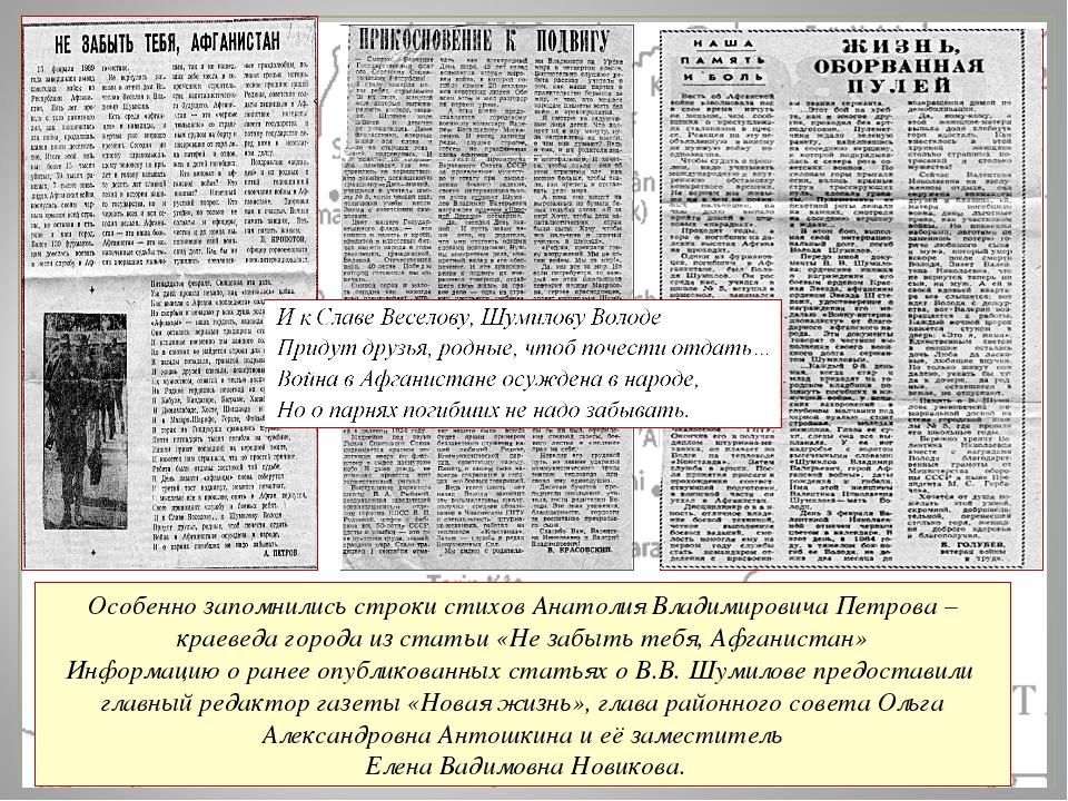 Особенно запомнились строки стихов Анатолия Владимировича Петрова – краеведа...