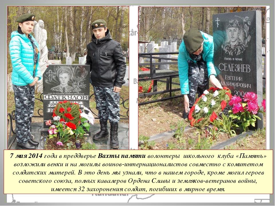 7 мая 2014 года в преддверье Вахты памяти волонтеры школьного клуба «Память»...