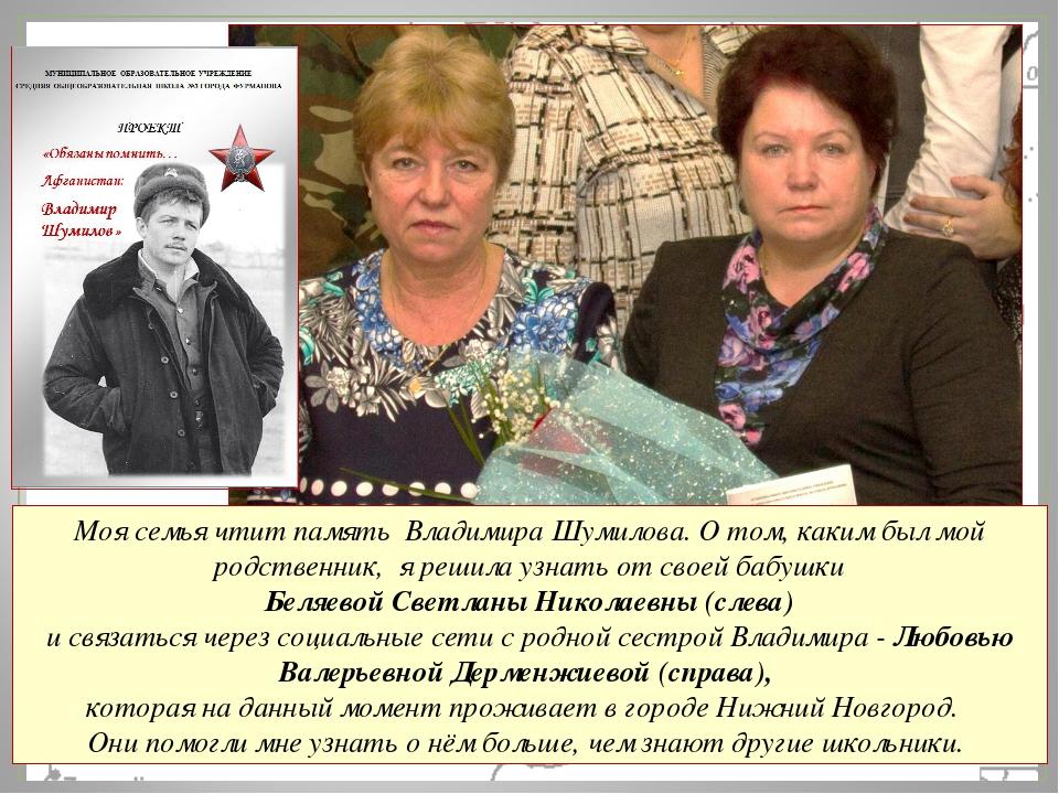 Моя семья чтит память Владимира Шумилова. О том, каким был мой родственник, я...