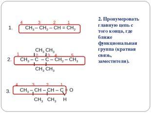 СН3 – СН2 – СН = СН2 1. 2. 3. СН3 СН3 СН3 – С – С – СН2 – СН3 СН3 СН3 СН3 – С