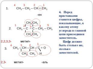 СН3 – СН2 – СН = СН2 1. СН3 – С – С – СН2 – СН3 -ен метил- метил- -аль 4. Пер