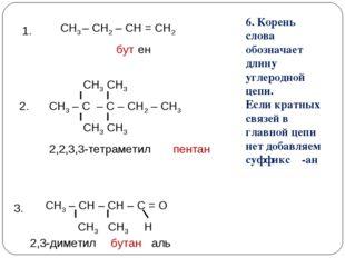 СН3 – СН2 – СН = СН2 1. 3. СН3 – СН – СН – С = О СН3 СН3 Н ен 6. Корень слова