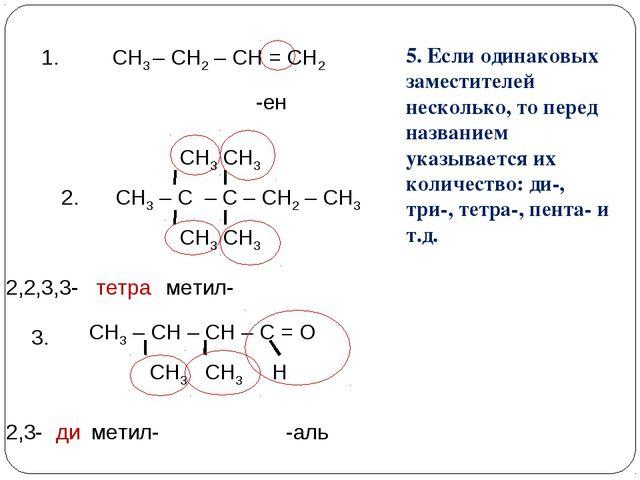 СН3 – СН2 – СН = СН2 1. СН3 – С – С – СН2 – СН3 -ен метил- метил- -аль 2,2,3,...