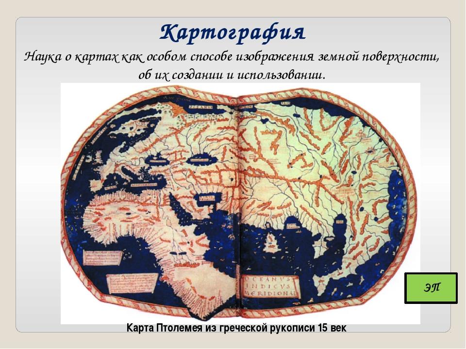 Картография Наука о картах как особом способе изображения земной поверхности,...
