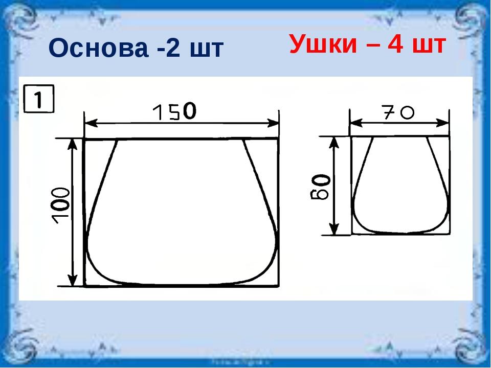 Основа -2 шт Ушки – 4 шт