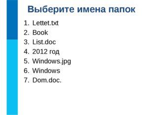Lettet.txt Book List.doc 2012 год Windows.jpg Windows Dom.doc. Выберите имена