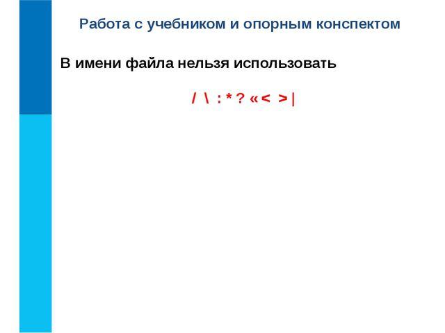 Работа с учебником и опорным конспектом / \ : * ? « < >   В имени файла нельз...