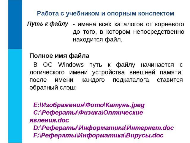 Путь к файлу Полное имя файла В ОС Windows путь к файлу начинается с логичес...