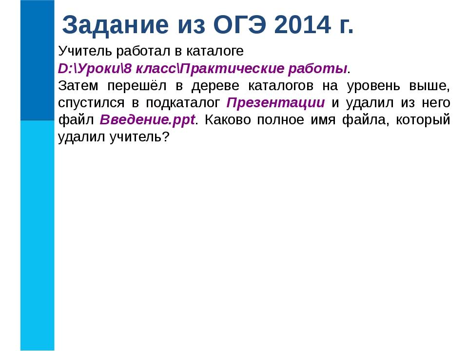 Задание из ОГЭ 2014 г. Учитель работал в каталоге D:\Уроки\8 класс\Практическ...